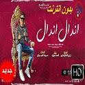 مهرجان اندال اندال - احمد موزه السلطان بدون انترنت icon