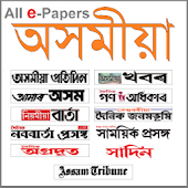 Assamese ePapers