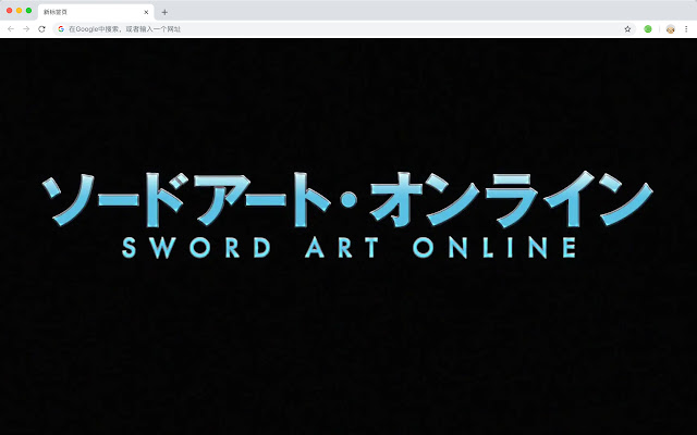 Sword Art Online New Tab HD Games Theme