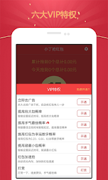Red Packet Free - WeChat APK screenshot thumbnail 2