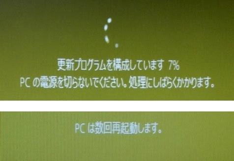 プログラム 進ま ます を ない 更新 し 構成 てい [Windows7/8.1]Windows Updateがいつまで経っても完了しない