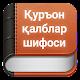 Download Қуръон – қалблар шифоси For PC Windows and Mac
