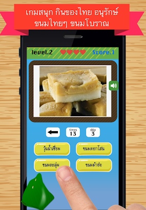 เกมทายขนมไทย-ขนมโบราณ- image