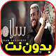 Download أغاني سعد المجرد - سلام SALAM saad lamjarred‎ For PC Windows and Mac