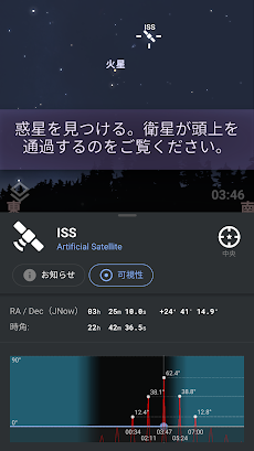 Stellarium Mobile PLUS - スターマップのおすすめ画像4
