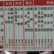 八方雲集鍋貼水餃專賣店(花蓮吉安店)