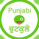 Punjabi Chutkule (app)