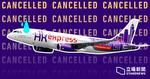 【取消航班】香港快運致歉 稱24小時內通知旅客轉乘其他公司航班
