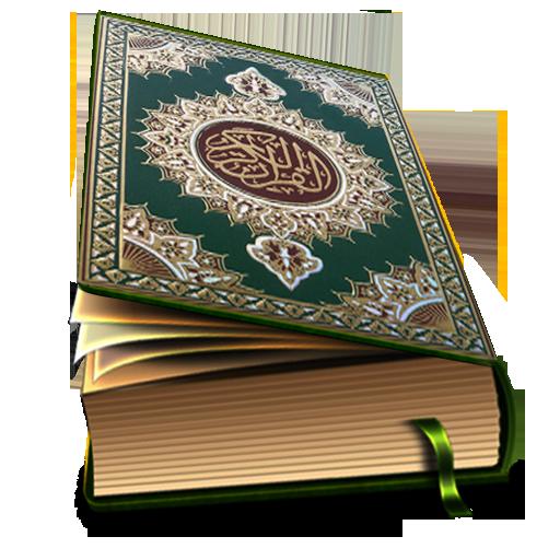 鋁古蘭經30一卷離線 書籍 App LOGO-硬是要APP