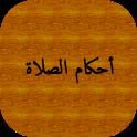 فقه المصلي icon