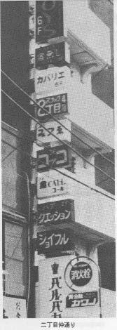 Photo: ゲイショップ「カバリエ」(新宿2丁目仲通り店)が入居した雑居ビル。