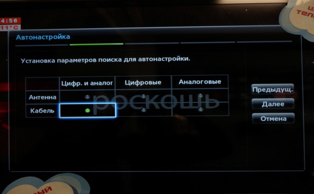 Настройка цифрового телевидения на ТВ марки SAMSUNG