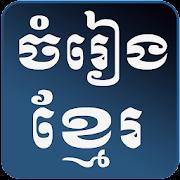Khmer Music - Khmer Song Pro