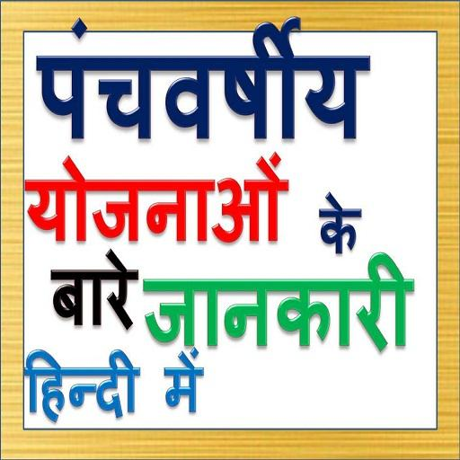 पंचवर्षीय योजना - Five Yearly Plan In Hindi Android APK Download Free By Mahender Seera