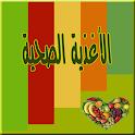 الاغذية الصحية فوائد الاطعمة icon