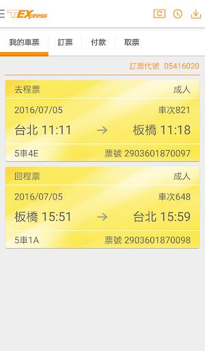 台灣高鐵 T Express行動購票服務