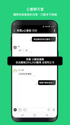beanfun! screenshots 2