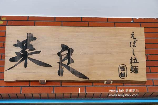 【食記】台南‧東區--菜良sara 日式拉麵
