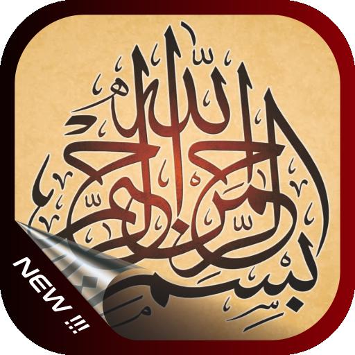 Kaligrafi Allah Bentuk Love | Kumpulan Kaligrafi Islami ...