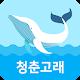 청춘고래 for PC-Windows 7,8,10 and Mac