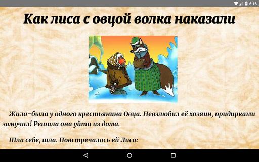 玩免費書籍APP|下載Сказки - Рассказки. Бесплатно. app不用錢|硬是要APP