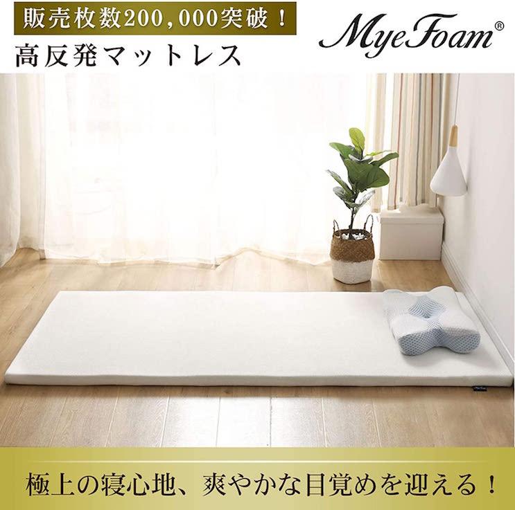 MyeFoam マットレス 高反発