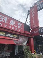 孫東寶-嶺東店