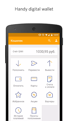 QIWI Wallet screenshot for Android