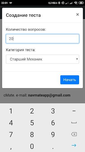 Дельта Тест. Старший Механик. cMate screenshot 2