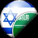 Arabic-Hebrew Translator icon
