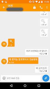 비밀문자(데이터사용무) screenshot 5