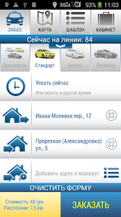 Web-cab. Чернигов - náhled