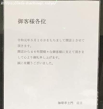 八王子 土門 閉店