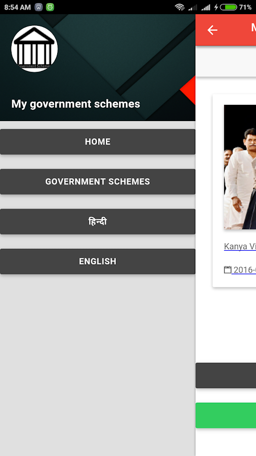 My Government Schemes- screenshot