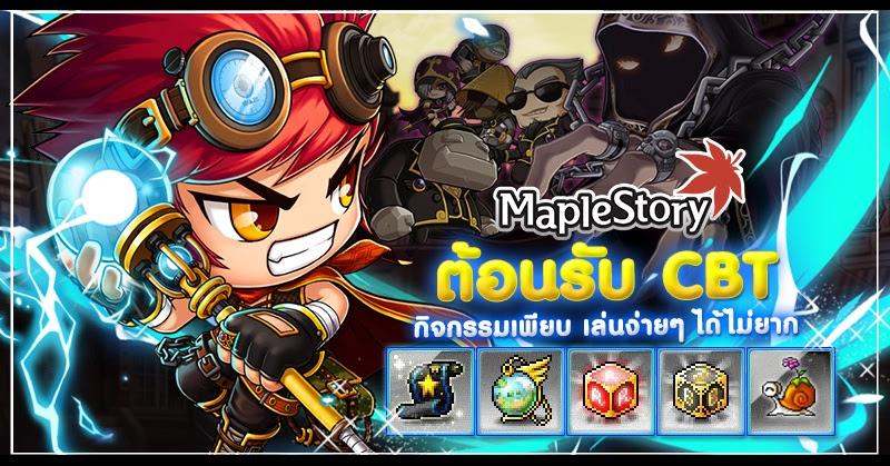 MapleStory จัด 5 กิจกรรมลุ้นรับไอเทมต้อนรับ CBT