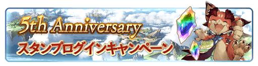 5th AnniversaryスペシャルスタンプログインCP