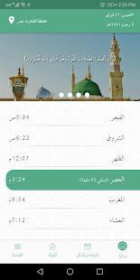 Iqamah Prayer for PC-Windows 7,8,10 and Mac apk screenshot 5