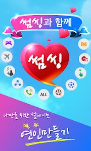 데이트어플,채팅어플,소개팅-썸씽 screenshot 5