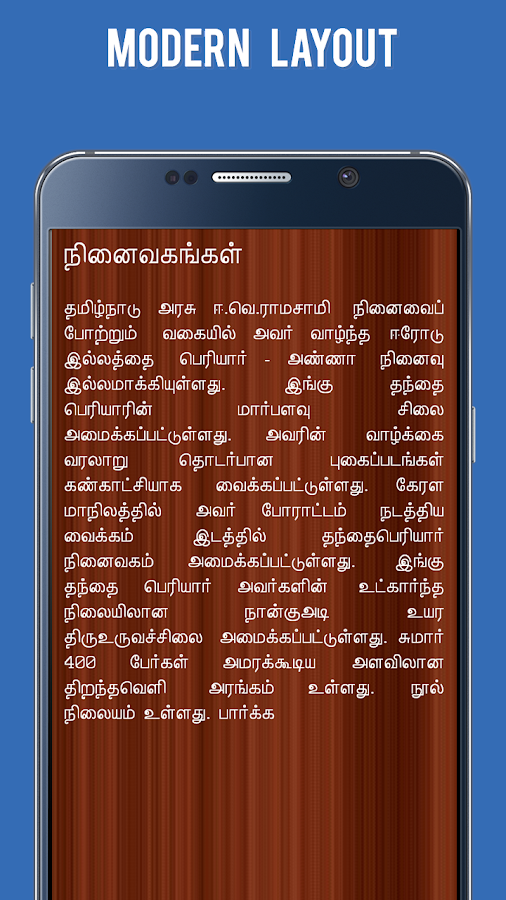 April 2018 get ebooks from belgium thanthai periyar life history in tamil fandeluxe Gallery