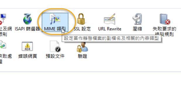 IIS 設定MIME Type | ShunNien's Blog