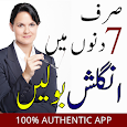 انگریزی سیکھیں Learn English Speaking in Urdu apk
