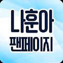 나훈아 팬페이지 - 우리들의 나훈아님을 위한 팬 페이지 icon