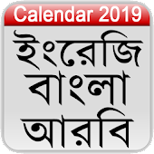 Calendar 2019 (English,Bangla,Arabic)