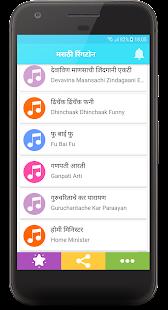 Marathi Ringtones - Skynet - náhled