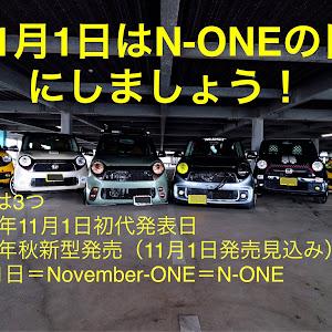 N-ONE JG1 2013年プレミアムツアラーLパッケージのカスタム事例画像 コロ🐯(正式 コロ助/漢字 虎路助)さんの2020年09月16日16:25の投稿