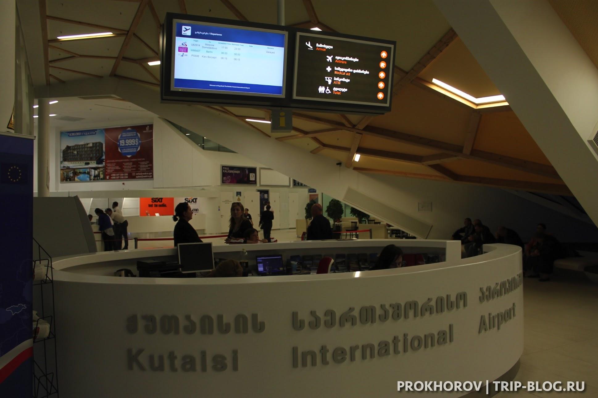 аэропорт кутаиси онлайн табло