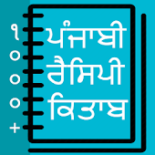 Recipe Book in Punjabi