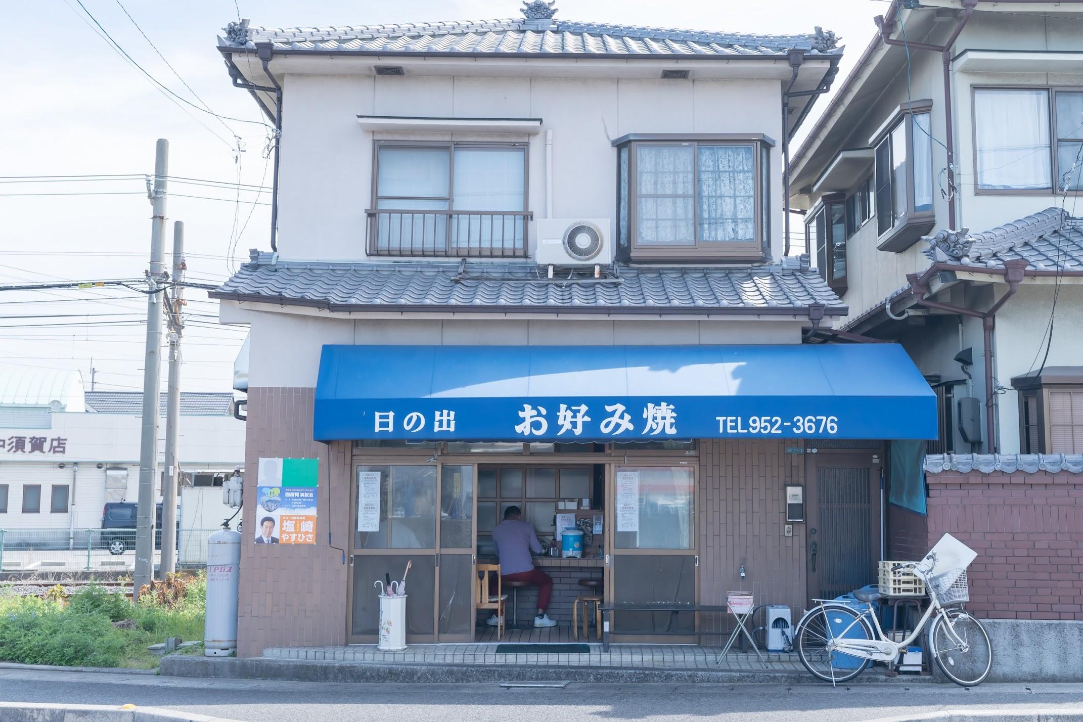三津浜焼き 日の出1