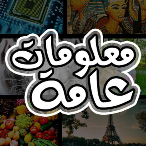 معلومات عامة app (apk) free download for Android/PC/Windows