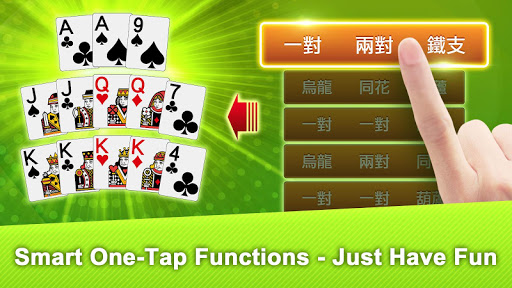 十三支 神來也13支(13Poker,Thirteen, Chinese Poker) 9.7.5 screenshots 2